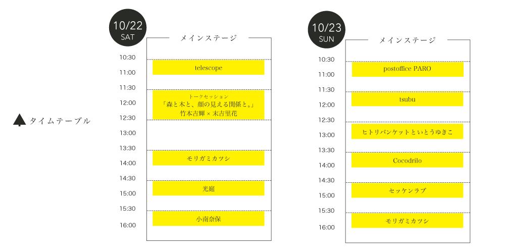 timeschedule-music