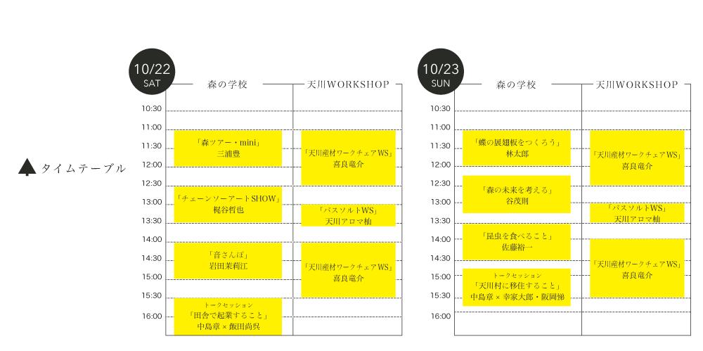 timeschedule-school